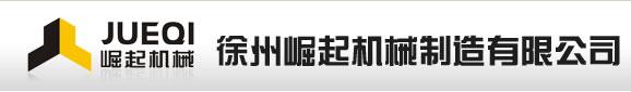 挖掘机jbo电竞和铲斗生产厂家-徐州崛起机械制造有限公司